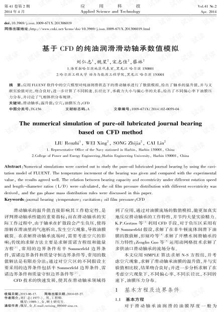 研究论文-基于CFD的纯油润滑滑动轴承数值模拟.pdf