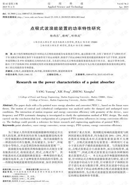研究论文-点吸式波浪能装置的功率特性研究.pdf