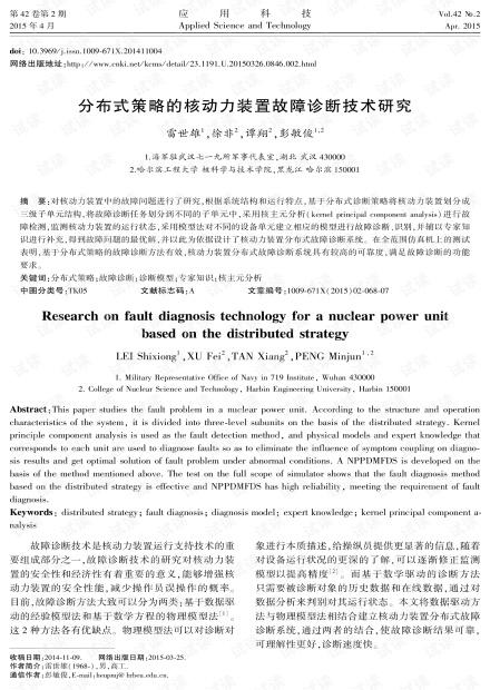 研究论文-分布式策略的核动力装置故障诊断技术研究.pdf