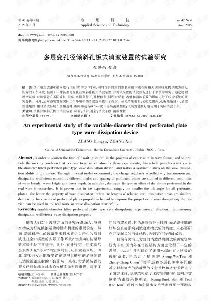 研究论文-多层变孔径倾斜孔板式消波装置的试验研究.pdf