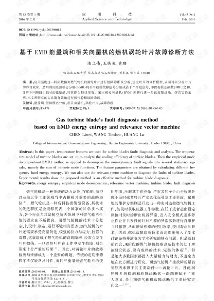 研究论文-基于EMD能量熵和相关向量机的燃机涡轮叶片故障诊断方法.pdf