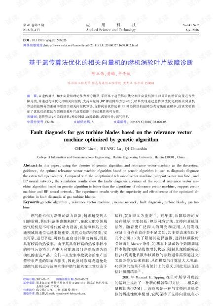 研究论文-基于遗传算法优化的相关向量机的燃机涡轮叶片故障诊断.pdf