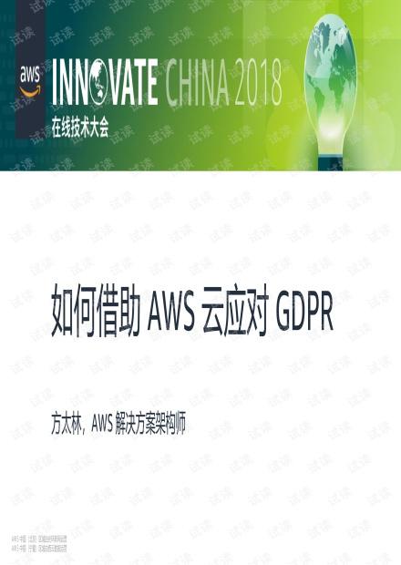 如何借助 AWS 云应对 GDPR.pdf