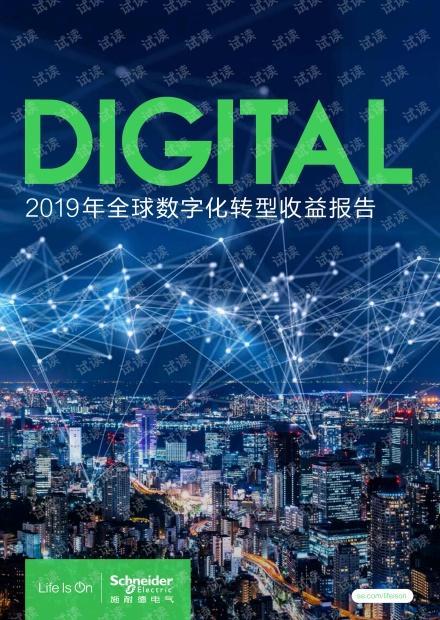 2019年全球数字化转型收益报告.PDF