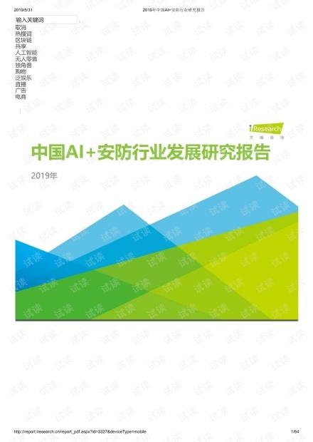 2019年中国AI+安防行业研究报告.pdf