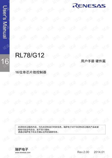 RL78(G12)用户手册 硬件篇.pdf