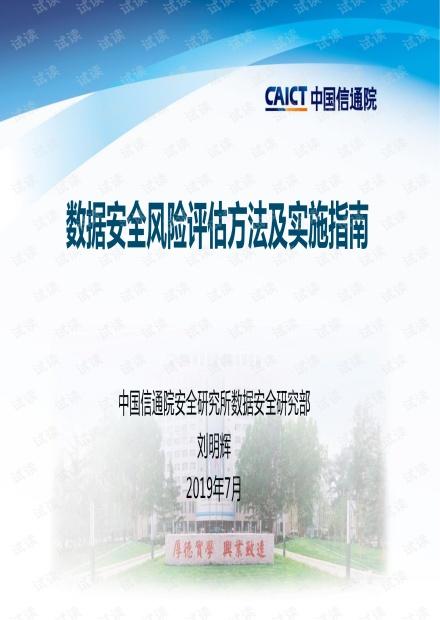 数据安全风险评估方法及实施指南(深圳).pdf