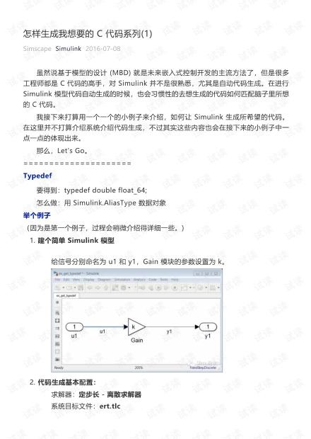 Simulink_怎样生成我想要的C代码系列.pdf
