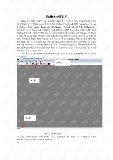 Toolbox使用说明.pdf