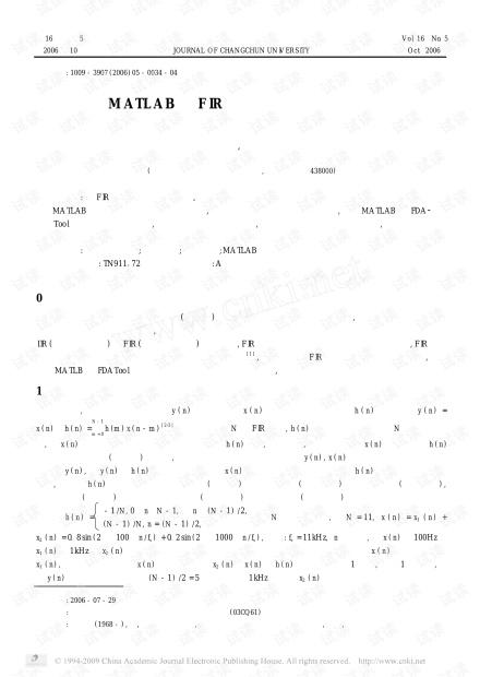 基于matlab的FIR数字滤波器设计文章-基于MATLAB的FIR数字高通滤波器分析和设计.pdf