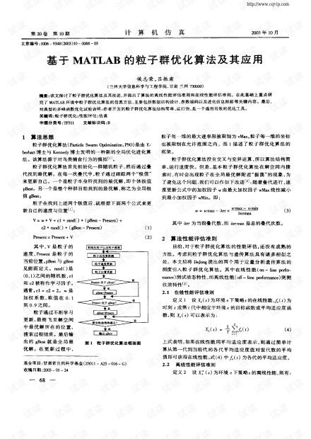 基于MATLAB的粒子群优化算法及其应用-基于MATLAB的粒子群优化算法及其应用.pdf
