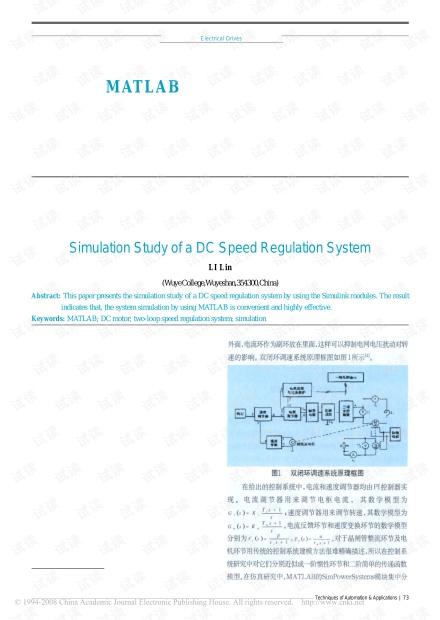 基于MATLAB的直流电动机双闭环调速系统的仿真研究-基于MATLAB的直流电动机双闭环调速系统的仿真研究.pdf