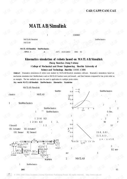 基于MATLABSimulink的平面连杆机器人的动力学分析与动态仿真-基于MATLAB_Simulink的机器人运动学仿真.pdf