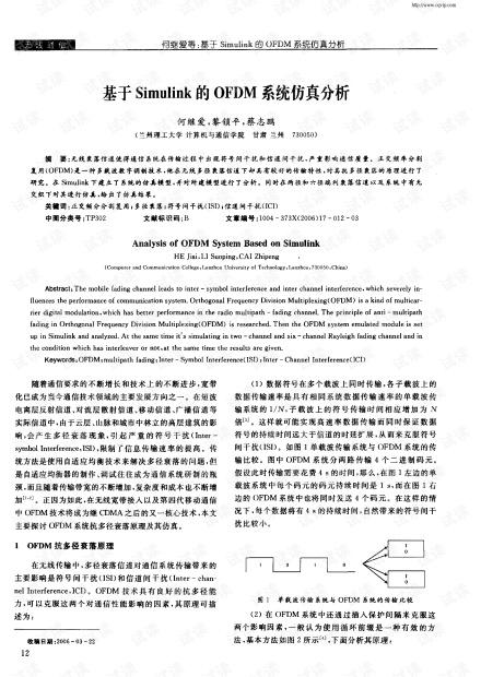 基于Simulink的OFDM系统仿真分析pdf-基于Simulink的OFDM系统仿真分析-----.pdf