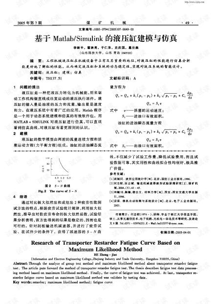 基于MatlabSimulink的液压缸建模与仿真-基于Matlab/Simulink的液压缸建模与仿真.pdf