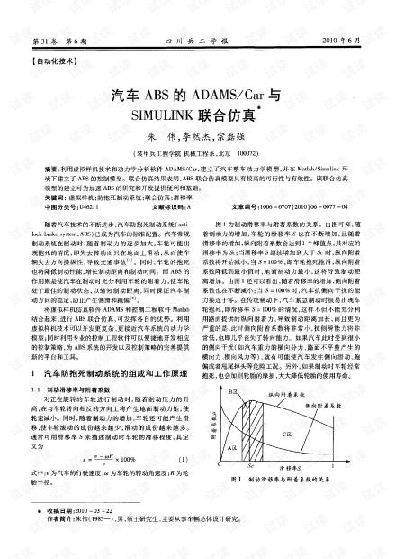 我也发一些关于汽车ABS建模的资料-汽车ABS的ADAMS/Car与SIMULINK联合仿真.pdf