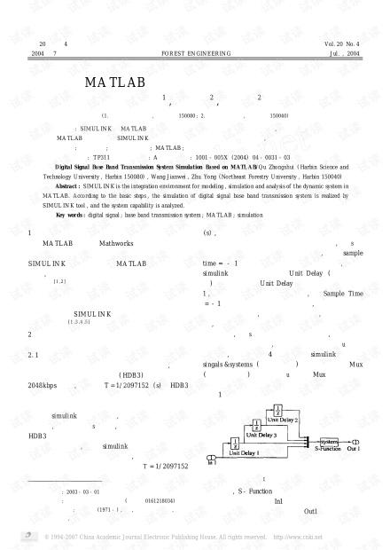 基于MATLAB的数字信号基带传输系统仿真-基于MATLAB的数字信号基带传输系统仿真.pdf