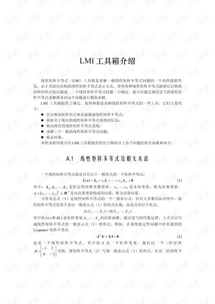 分享一个Matlab的LMI工具箱中文简介-LMI_tool_intro.pdf