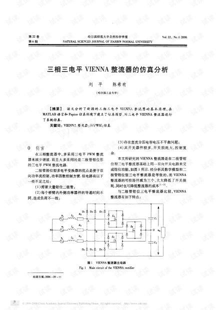 VIENNA整流器的文章-三相三电平VIENNA整流器的仿真分析.pdf