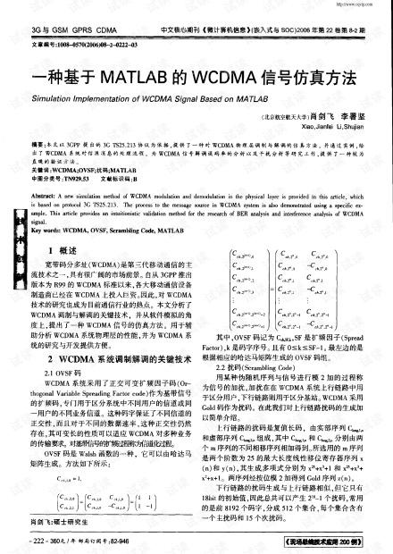 一种基于MATLAB的WCDMA信号仿真方法-一种基于MATLAB的WCDMA信号仿真方法.pdf