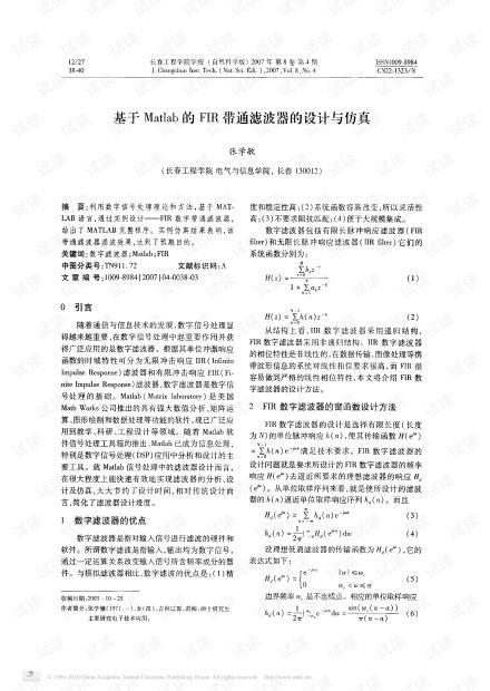 FIR滤波器设计文献集-基于Matlab的FIR带通滤波器的设计与仿真.pdf
