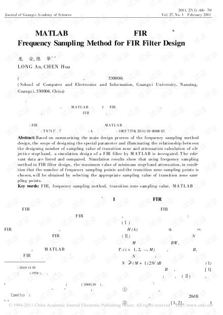 FIR滤波器设计文献集-基于MATLAB的频率采样法设计FIR滤波器.pdf