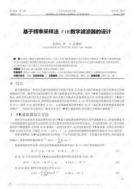 FIR滤波器设计文献集-基于频率采样法FIR数字滤波器的设计.pdf