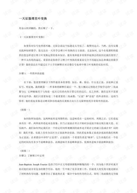 一天征服傅里叶变换中文版-一天征服傅里叶变换 .pdf