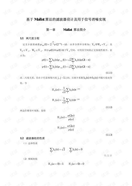 Matlab雷达回波信号消噪的仿真和实现-1.pdf