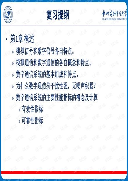 复习提纲.pdf