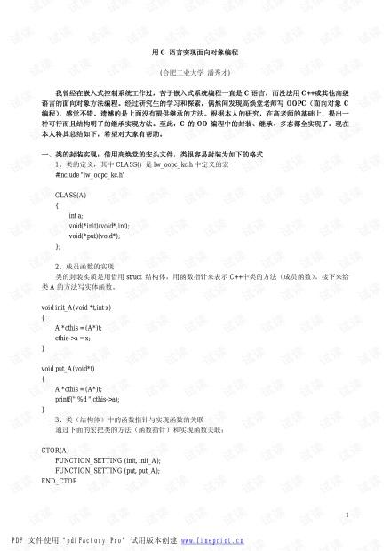 用C-语言实现面向对象编程.pdf