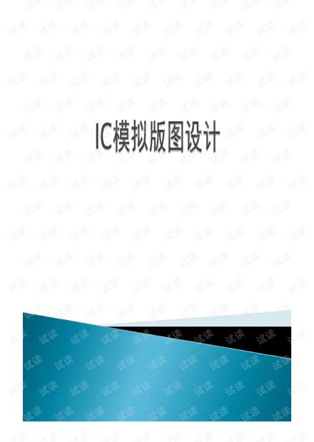 IC模拟版图设计.pdf