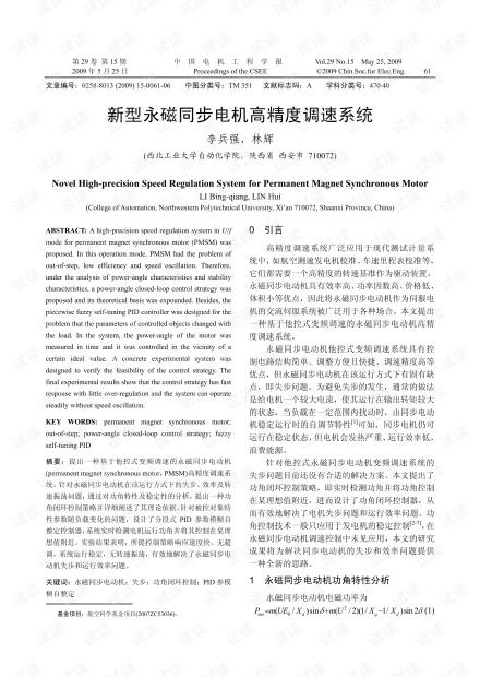 Matlab新型永磁同步电机高精度调速系统-新型永磁同步电机高精度调速系统.pdf