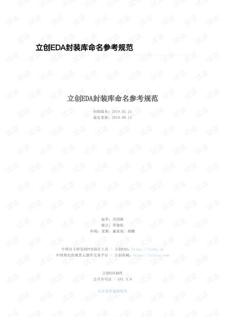 立创EDA封装库命名参考规范_2019-08-13.pdf