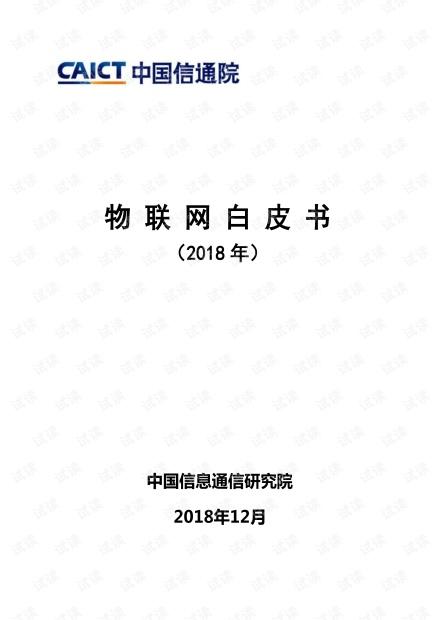 信通院:物联网白皮书(2018年).pdf