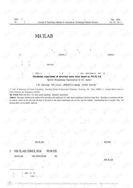 永磁无刷直流电机控制论文-基于MATLAB的_电机与拖动_仿真实验_直流电动机调速实验.pdf