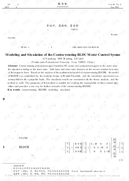 永磁无刷直流电机控制论文-对转式永磁无刷直流电机的建模与仿真.pdf