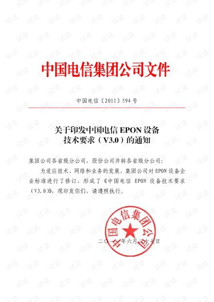 中国电信〔2011〕594号_EPON设备技术要求V3.0.pdf