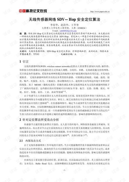 论文研究-无线传感器网络SDV—Hop安全定位算法 .pdf