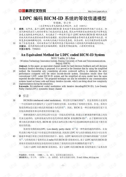 论文研究-LDPC编码BICM-ID系统的等效信道模型 .pdf