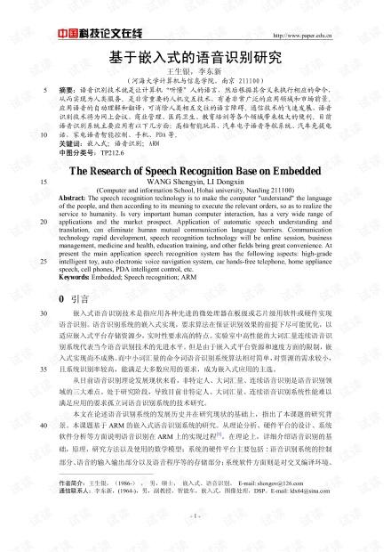 论文研究-基于嵌入式的语音识别研究 .pdf