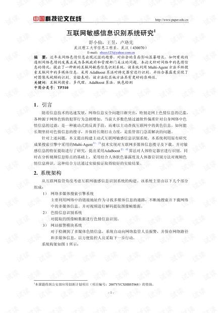 论文研究-互联网敏感信息识别系统研究 .pdf