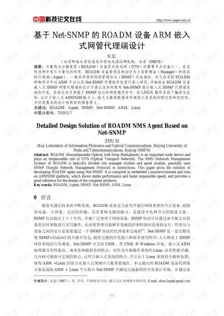 论文研究-基于Net-SNMP的ROADM设备ARM嵌入式网管代理端设计 .pdf