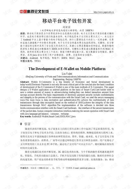 论文研究-移动平台电子钱包开发 .pdf