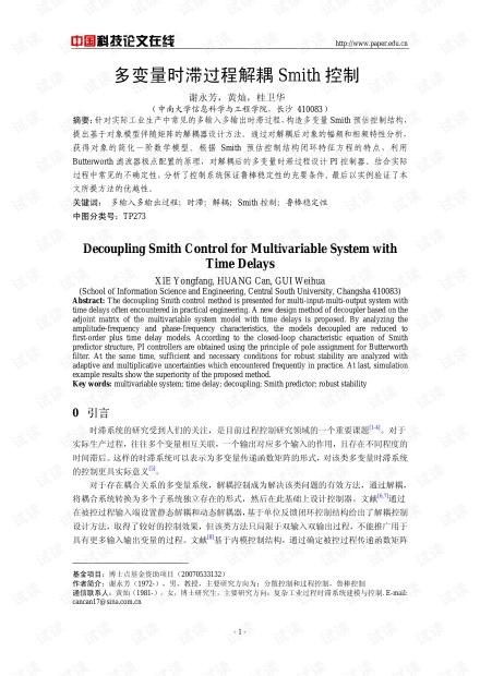 论文研究-多变量时滞过程解耦Smith控制 .pdf