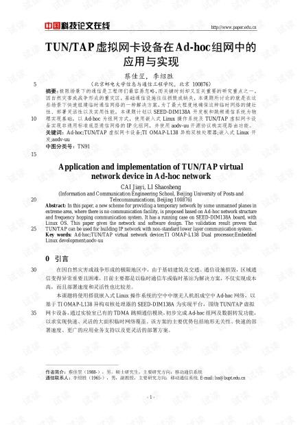 论文研究-TUN/TAP虚拟网卡设备在Ad-hoc组网中的应用与实现 .pdf