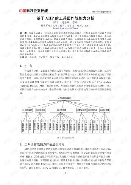 论文研究-基于AHP的工兵团作战能力分析 .pdf