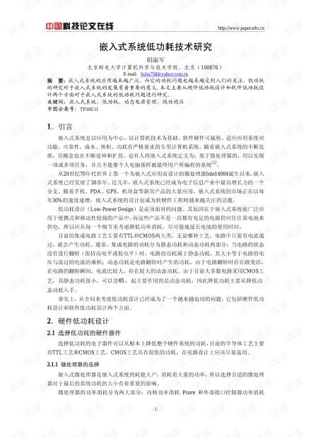 论文研究-嵌入式系统低功耗技术研究 .pdf