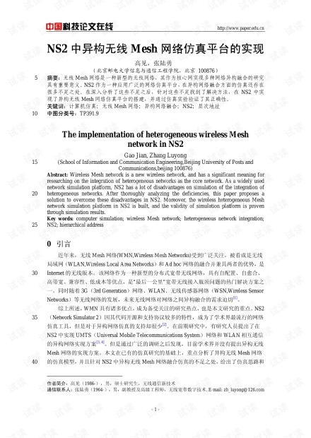 论文研究-NS2中异构无线Mesh网络仿真平台的实现 .pdf
