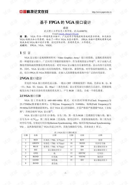 论文研究-基于FPGA的VGA接口设计 .pdf